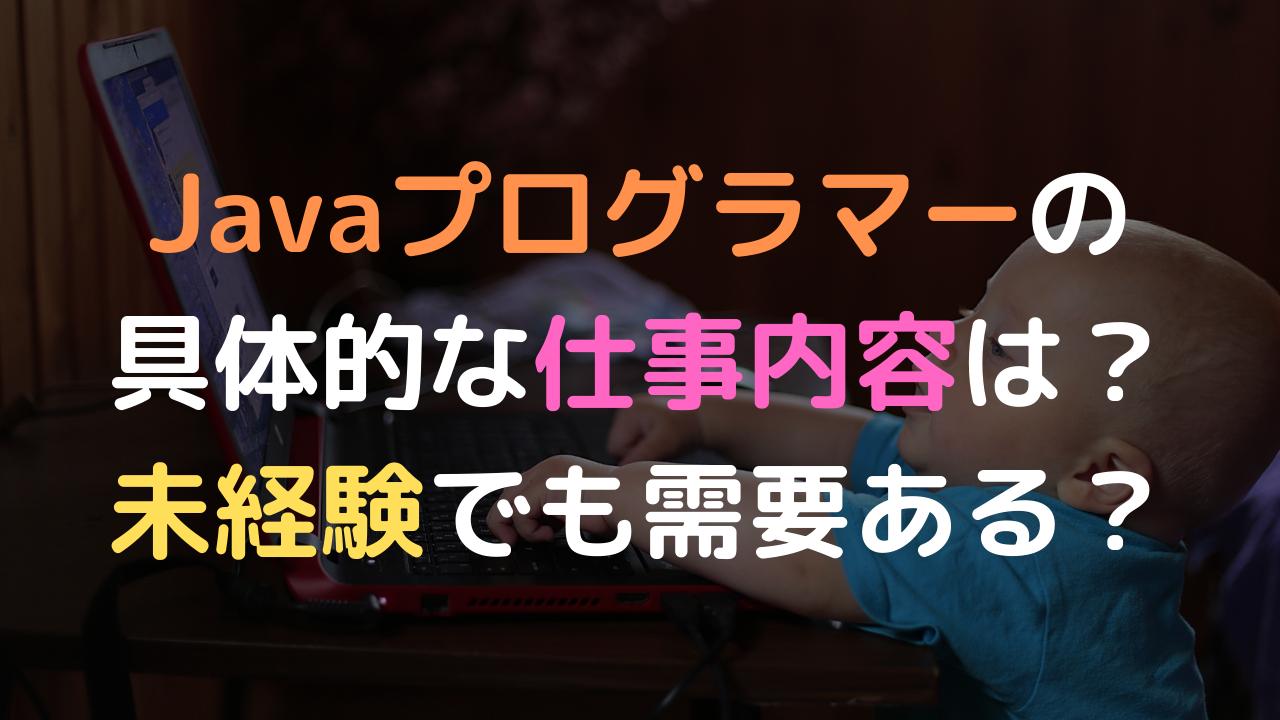 Javaプログラマーの仕事内容は未経験の需要は